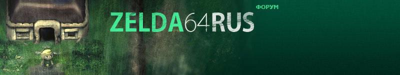 Перейти на сайт Zelda64rus